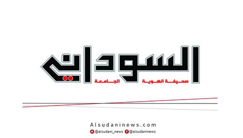 عن صحيفة السوداني – صحيفة السوداني