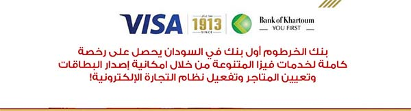 Bank of Khartoum Visa Card