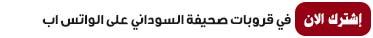 قروبات صحيفة السوداني