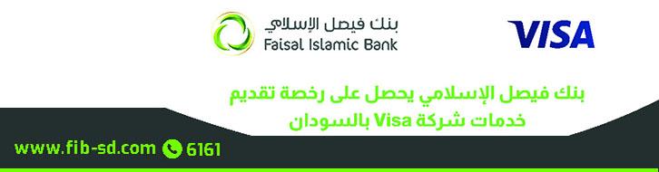 faisalbank