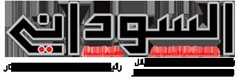 صحيفة السوداني
